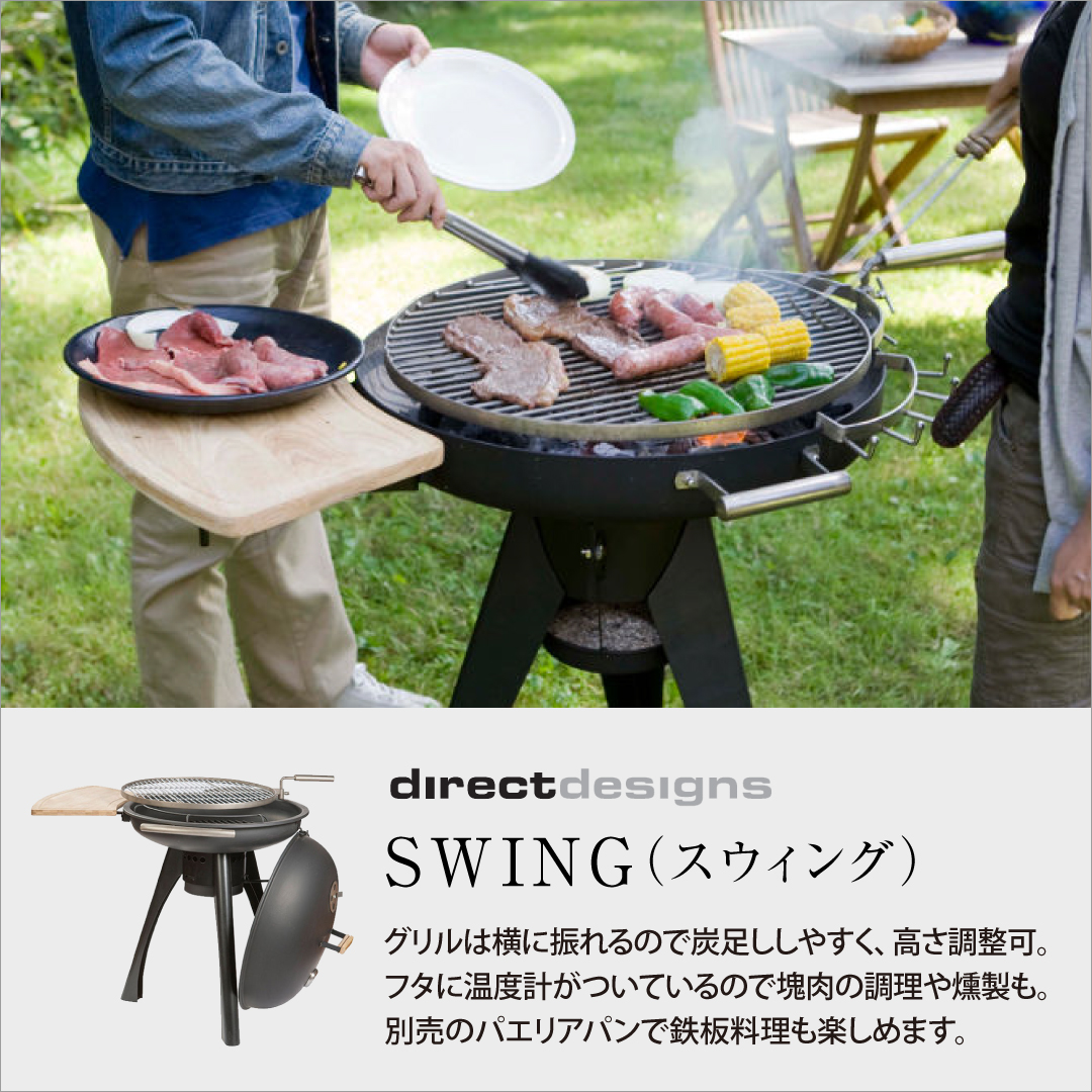 SWING Grill スウィング