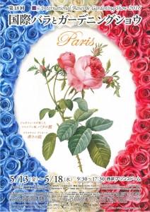 第18回国際バラとガーデニングショウ