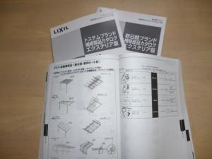 エクステリア商品補修カタログ