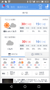 Screenshot_20180516-082138