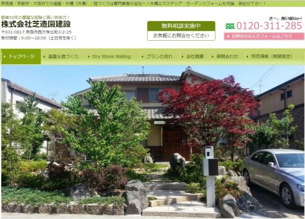 奈良京都大阪の造園(外構)エクステリア(庭)リフォーム工事は芝造園建設