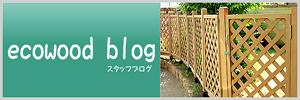 旧エコウッド庭ブログ
