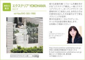 エクステリア横浜_二宮様1