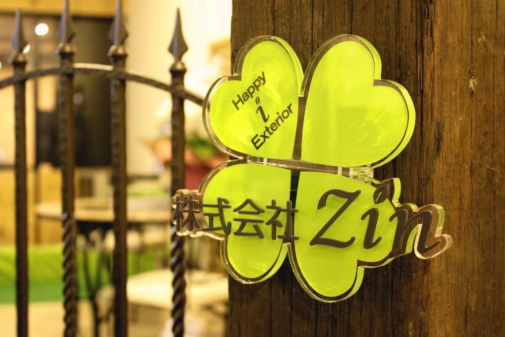 zin 表札(デスクトップ)-2