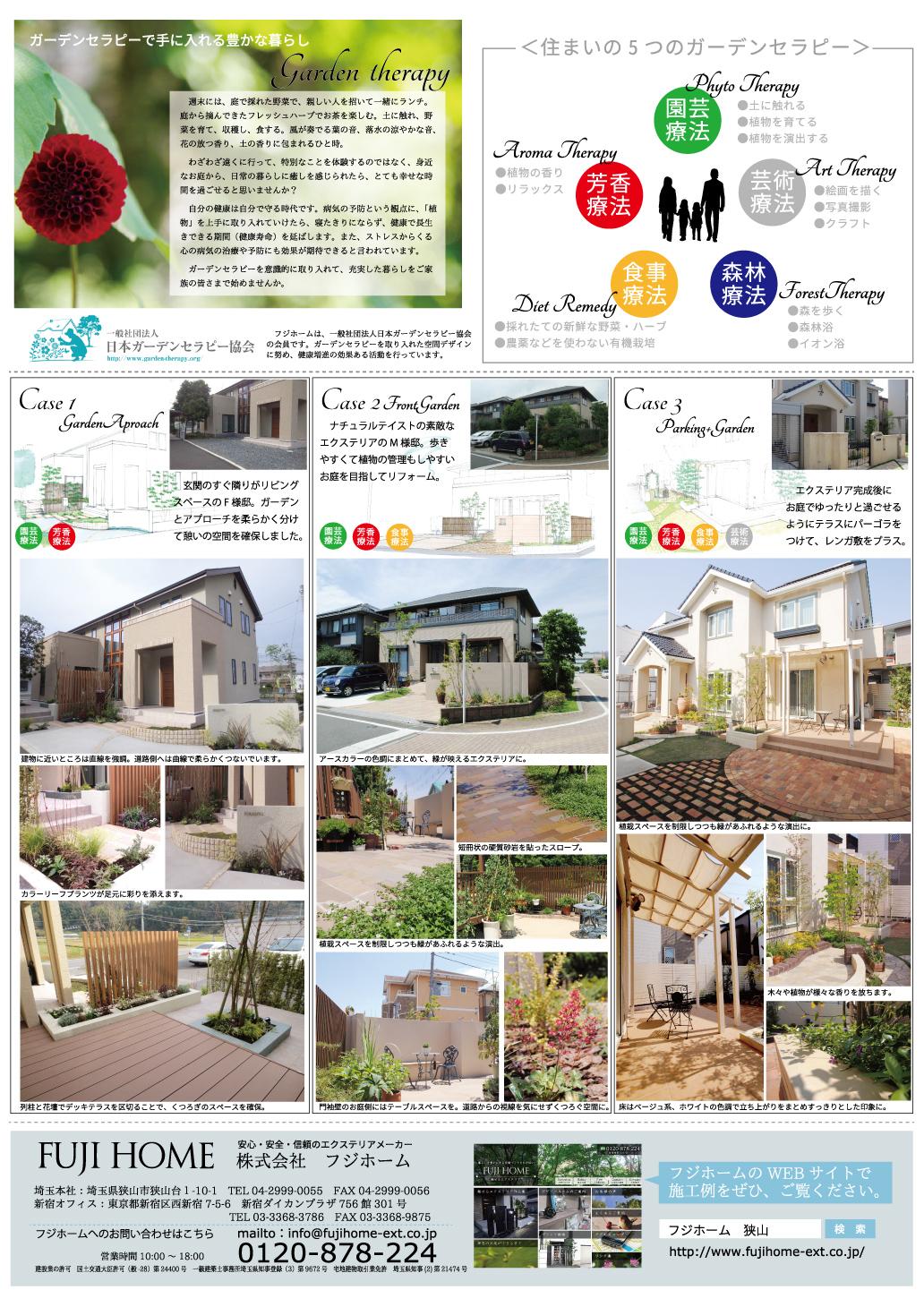 暮らしが変わるお庭の新築リフォーム相談会