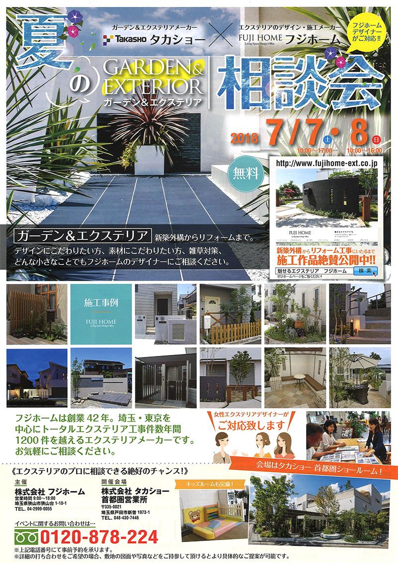 夏のガーデン&エクステリア相談会01