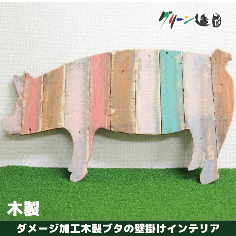 ダメージ加工の木製壁掛け
