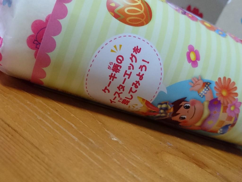 ケーキ柄のイースターエッグを探してみよう!          byポコちゃん王子