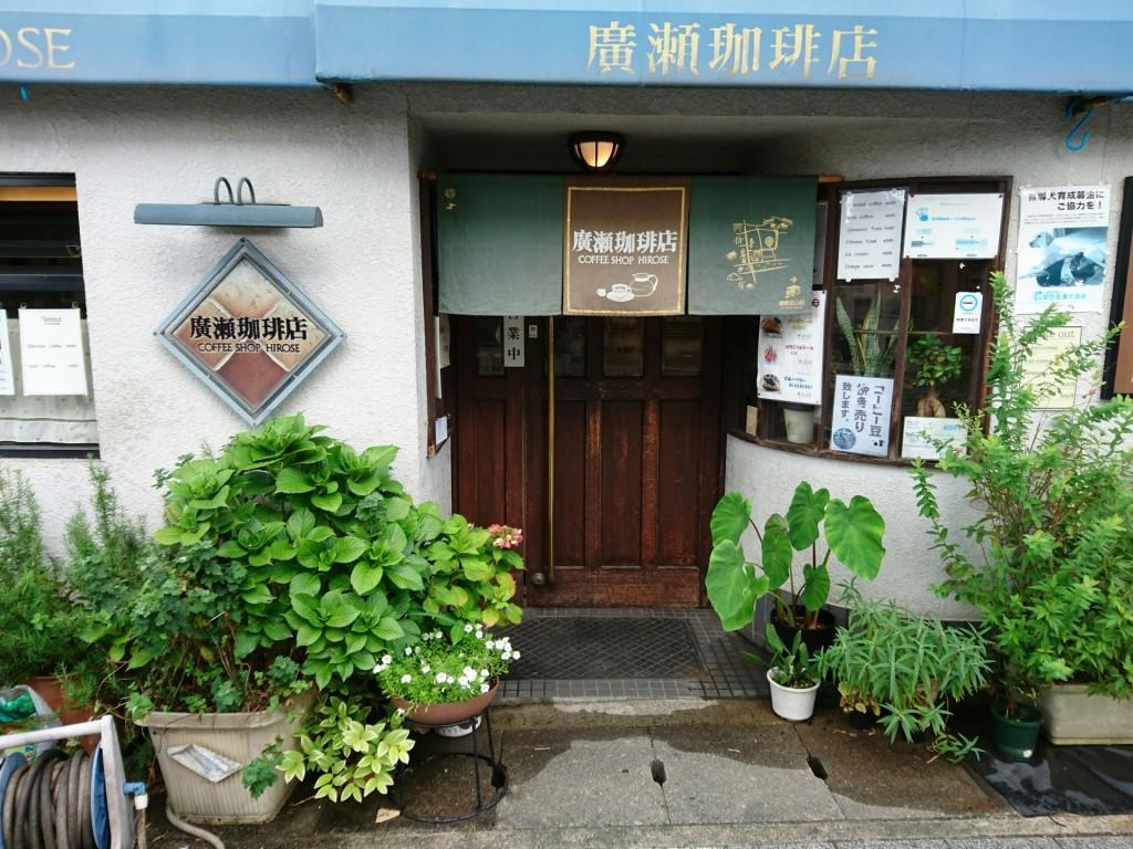 廣瀬珈琲店