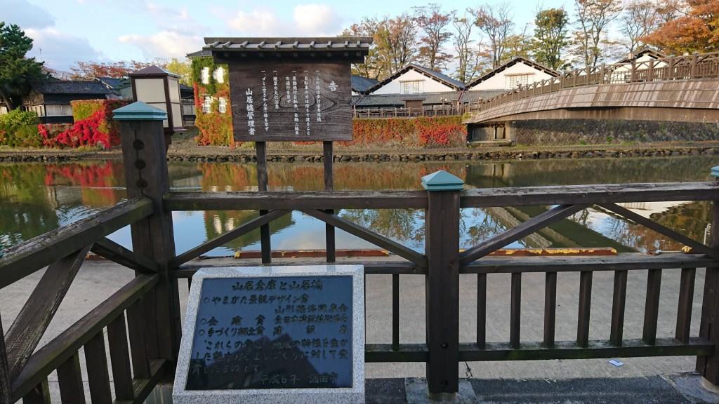 山居倉庫と山居橋