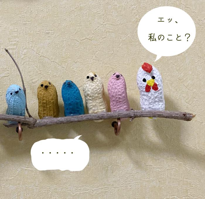 ピーナッツ人形 ニワトリ