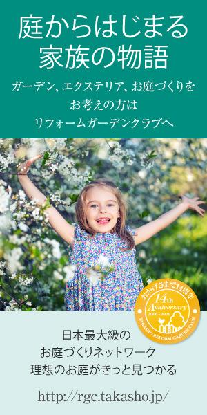 日本最大級のお庭づくりネットワーク|リフォームガーデンクラブ