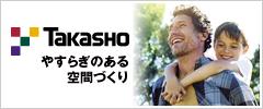 株式会社タカショー 〜ガーデンライフスタイルカンパニー〜