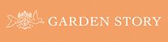 GardenStory (ガーデンストーリー) – 心ときめく幸せな人生は花・緑・庭にある