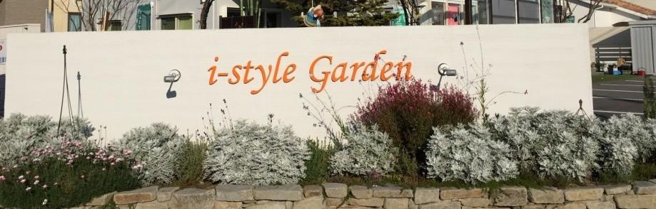 i-style Garden ☘