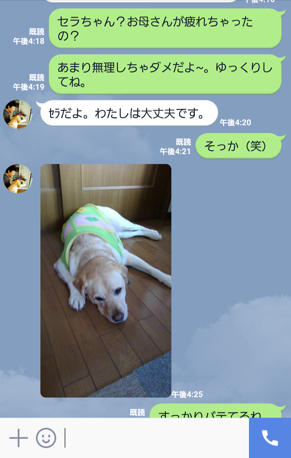 Screenshot_20170421-163331