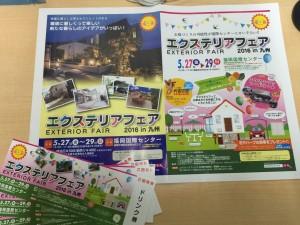 エクステリアフェア2016in九州