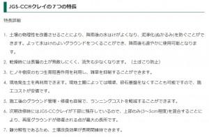 JGS-CC クレイ 7つの特徴