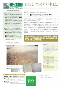 JGS-CCクレイ  説明 2