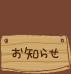 osirase-wood1