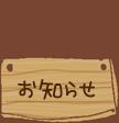 osirase-wood1-2