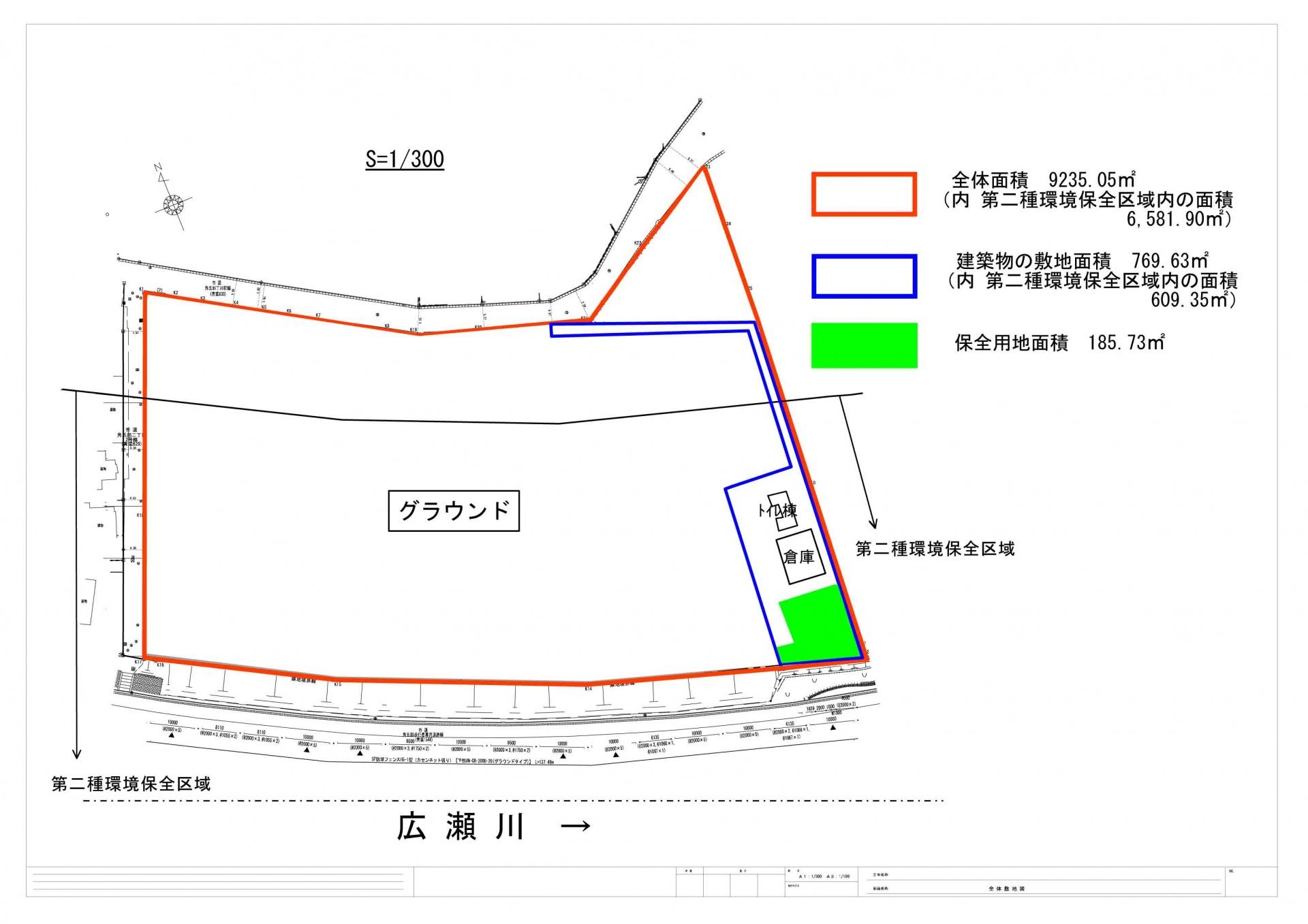 図3 宮城第一高第二グラウンド敷地図。建築敷地以外の工作物について通知すると保全率が法定の24%をはるかに下回る6%以下になることから,築造にあたって通知を行わなかった。