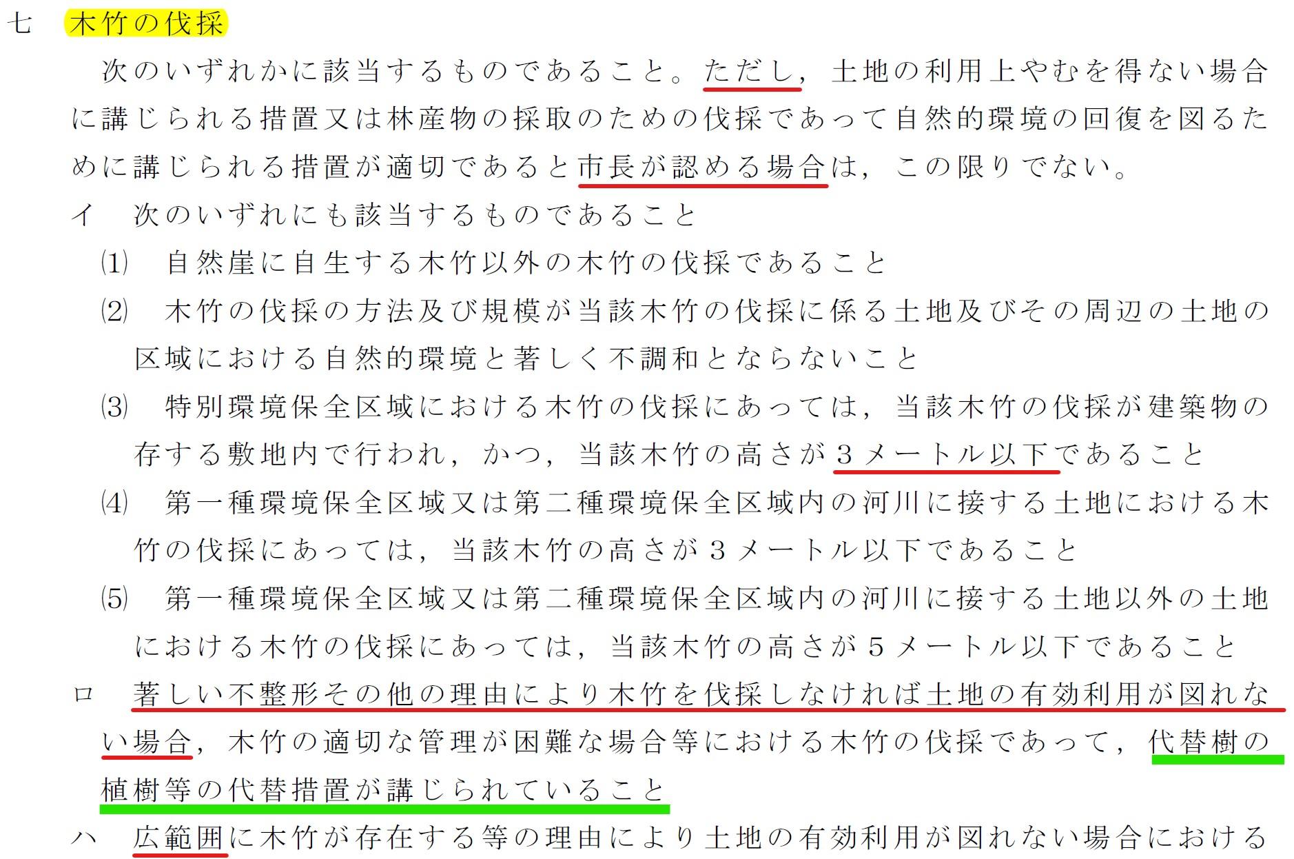 図3 木竹の伐採が認められる場合(条例施行規則第14条第七項)