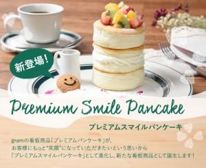 bnr_premium_smile