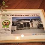 東洋工業 全国施工写真コンテスト 敢闘賞