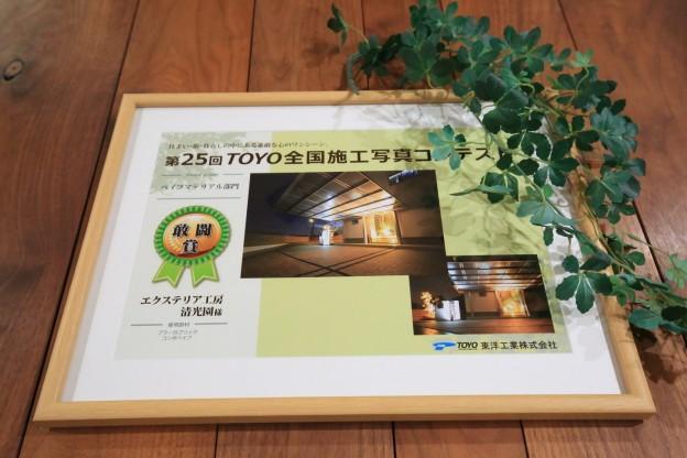 TOYO 第25回施行写真コンテスト