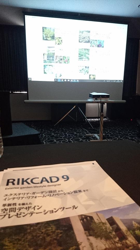 rikcad9 講習-2