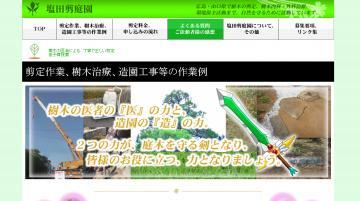 ホームページ剪定広島市西区