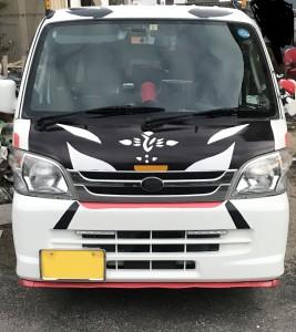 廿日市市津田の象徴 ハイゼットトラック カスタム