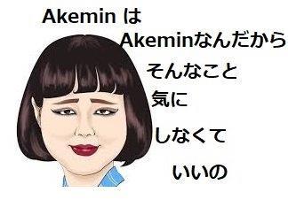 chiemi encourages akemin