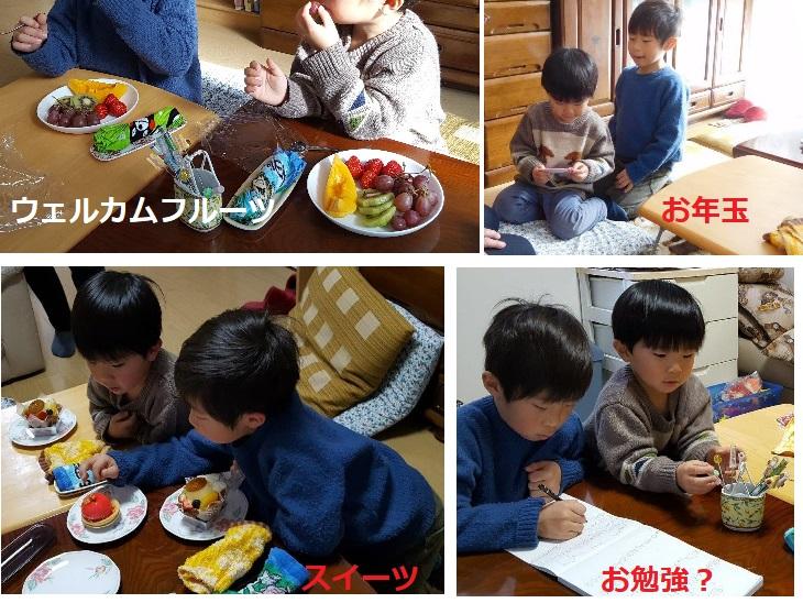 孫at home