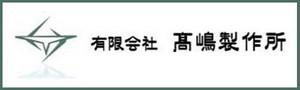 takashima03-3