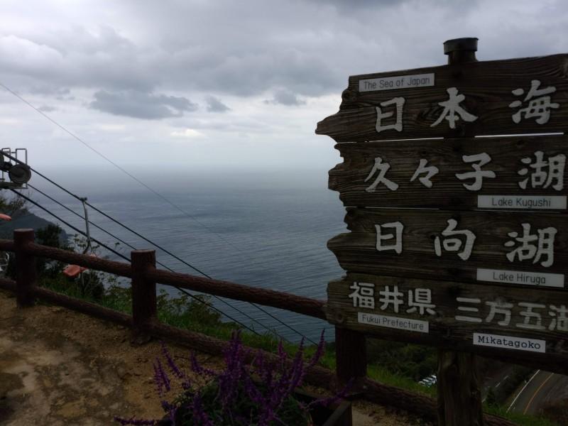 レインボーライン山頂