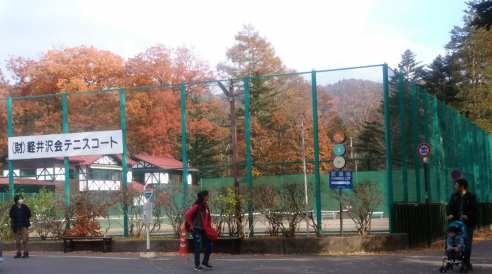 軽井沢テニスコート