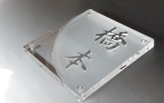 浮き文字石英ガラス表札