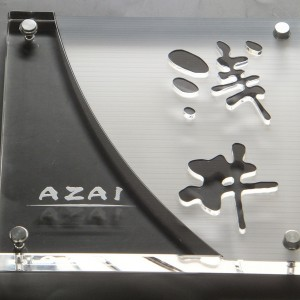 石英ガラスの浮き文字表札