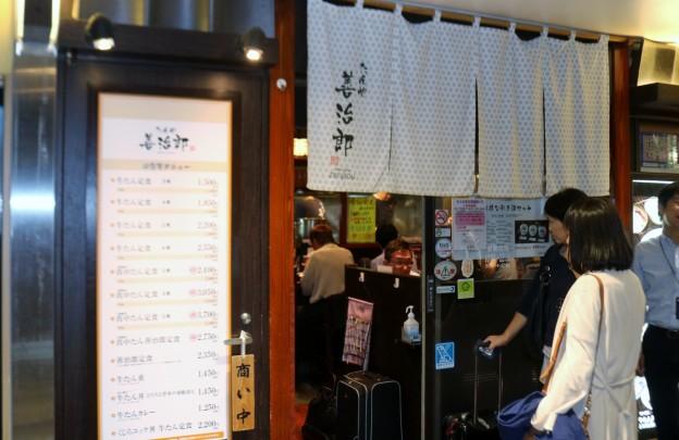 Zenjirou Giyuu tan