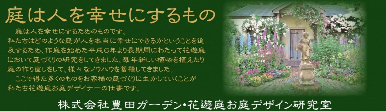 花遊庭お庭デザイン研究室スタッフブログ